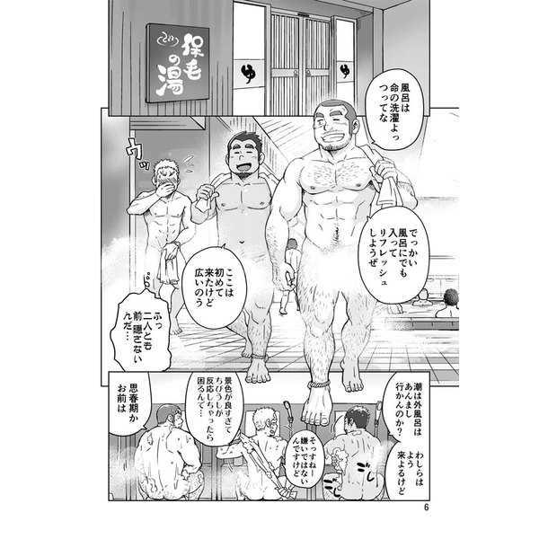 ガチホモ戦士ツナギムーン【5】