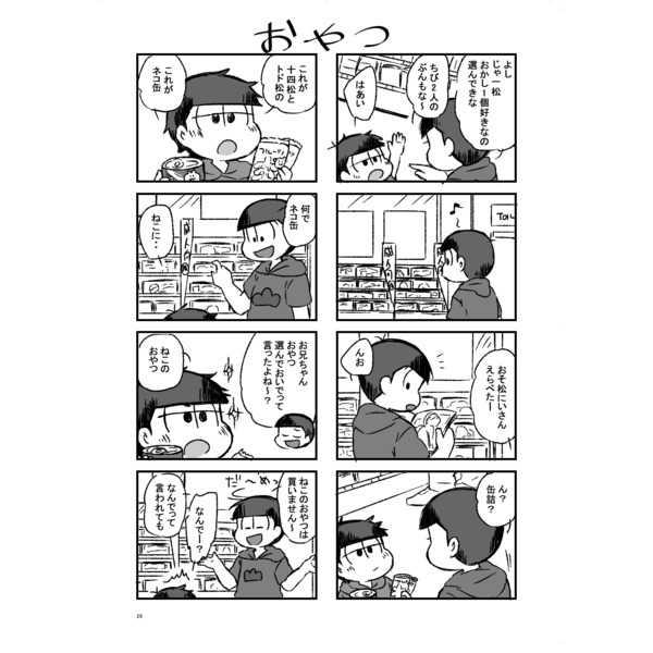 松野家6兄弟の日常その3~夏~