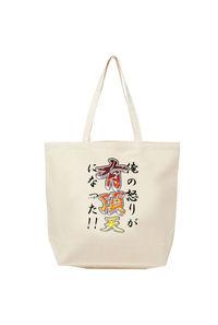 【トートバッグ(L)】今日から使えるブロント語バッグ