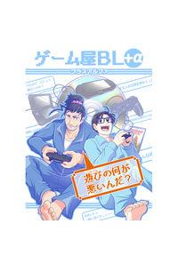 ゲーム屋BL+α