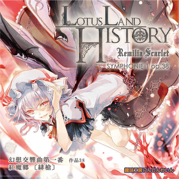 Lotus Land History -Remilia Scarlet- 幻想交響曲第一番〈緋槍〉