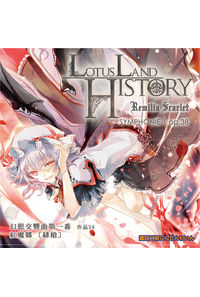 Lotus Land History -Remilia Scarlet- 幻想交響曲第一番〈緋槍〉