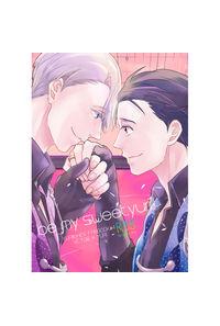 be my sweet, yuri!!!
