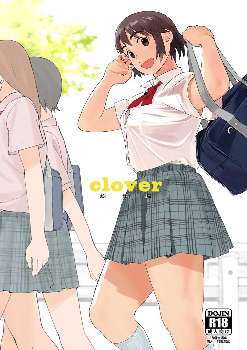 clover 総集編