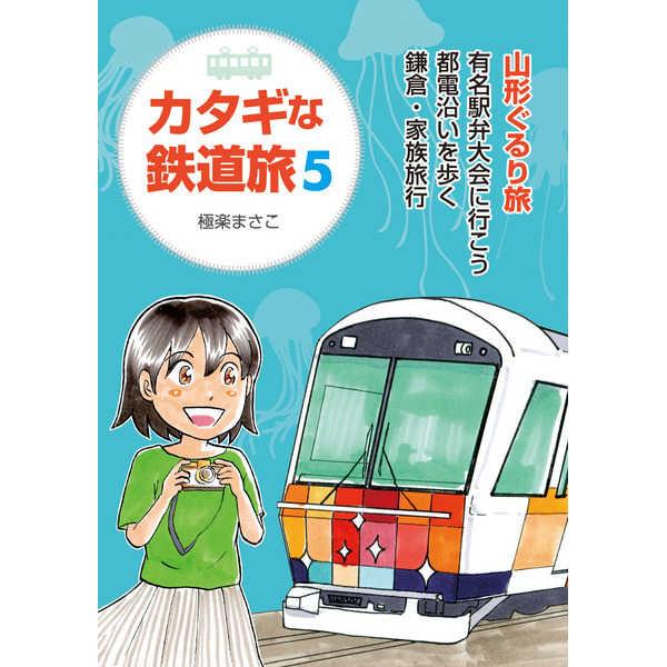 カタギな鉄道旅5