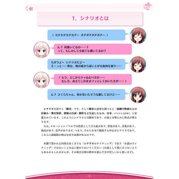 さくら先生なずなちゃんのエモーションノベル制作講座-4.シナリオ編-