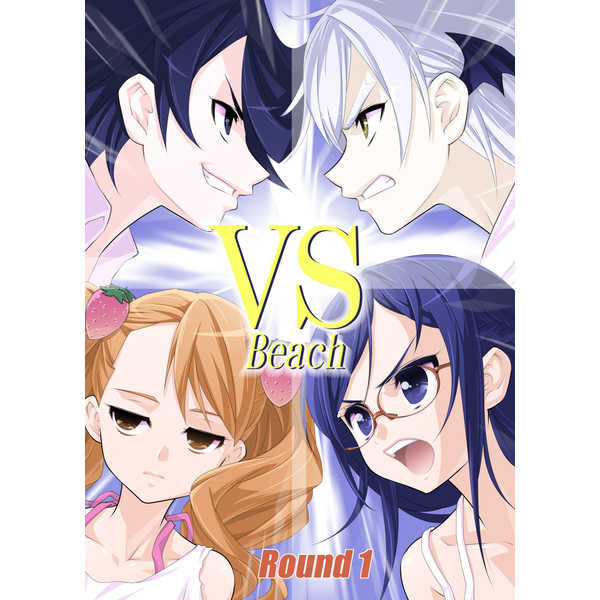 VS BEACH Round1 [ふぁんと未夢(Tuqi)] プリキュア