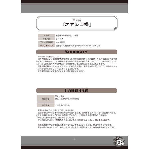 CoCシナリオ集6 Dark