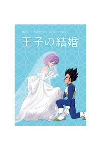 王子の結婚