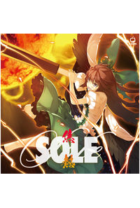 SOLE -焦熱-