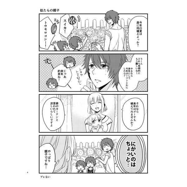 My Star Family!2-Summer-