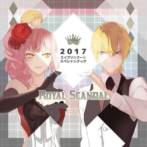 Royal Scandal2017エイプリルフールスペシャルブック