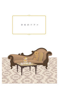 幸せのソファ
