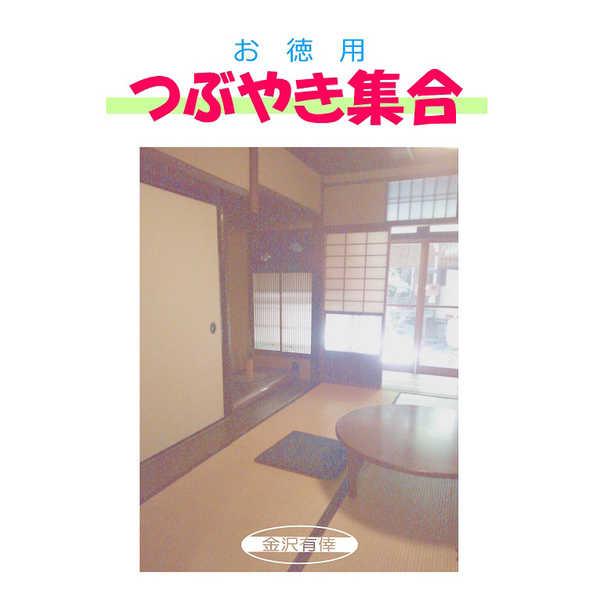 呟き集合 [ありこ屋(金沢有倖)] オリジナル