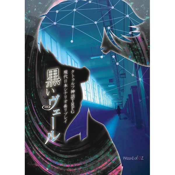 クトゥルフ神話TRPG現代日本シナリオ 黒いヴェール