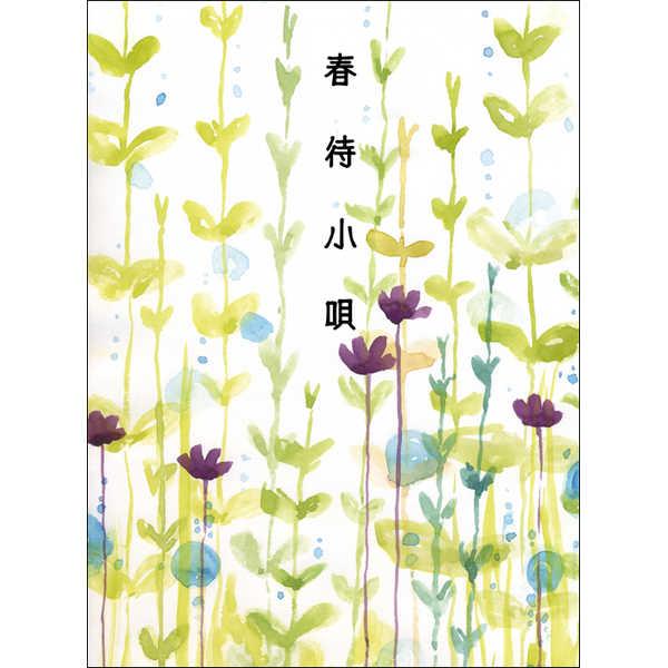 春待小唄 [燦々ニライカナイ(上野サイコ)] 黒子のバスケ