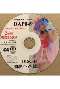 ガチ催眠×素人レイヤー DAP049