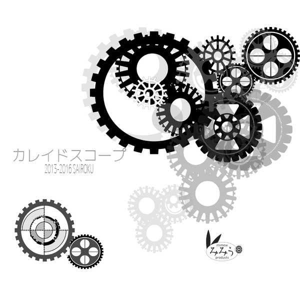 カレイドスコープ/2013-2016SAIROKU [みみう(クラタラク)] ワールドトリガー