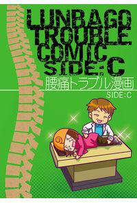 腰痛トラブル漫画 SIDE:C