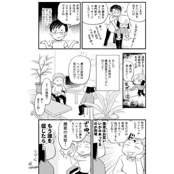 腰痛トラブル漫画 合本版