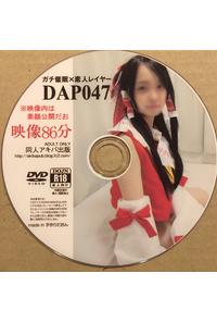 ガチ催眠×素人レイヤー DAP047