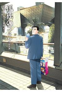 【オマケ無し】孤独のコミケ【総集編】