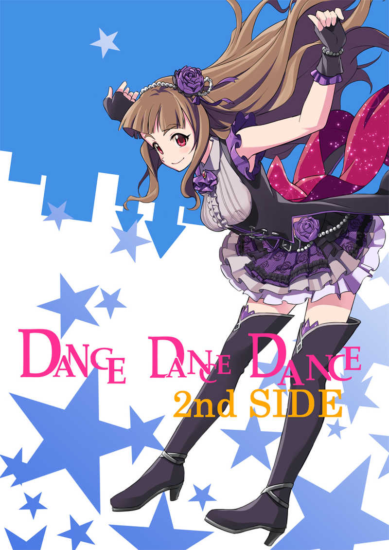 DANCE DANCE DANCE 2nd SIDE [ミズイロ革命(てんいち)] THE IDOLM@STER CINDERELLA GIRLS