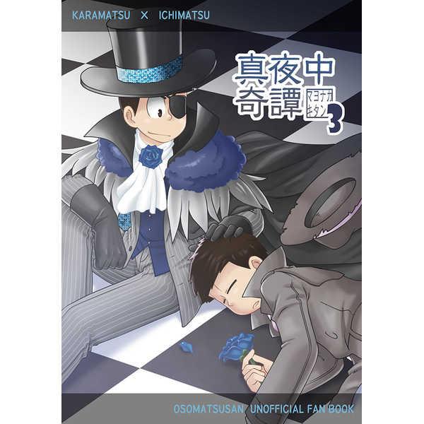 真夜中奇譚3 [HYDRA(たまき)] おそ松さん