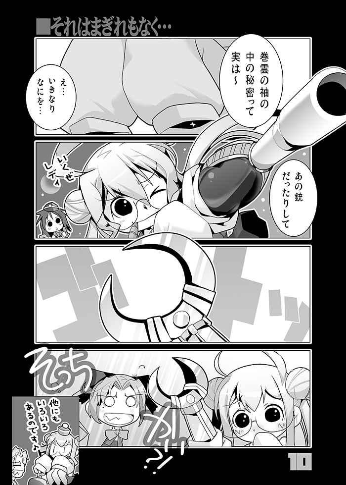 オキ!マキ!アキ!