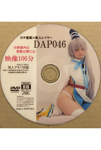 ガチ催眠×素人レイヤー DAP046