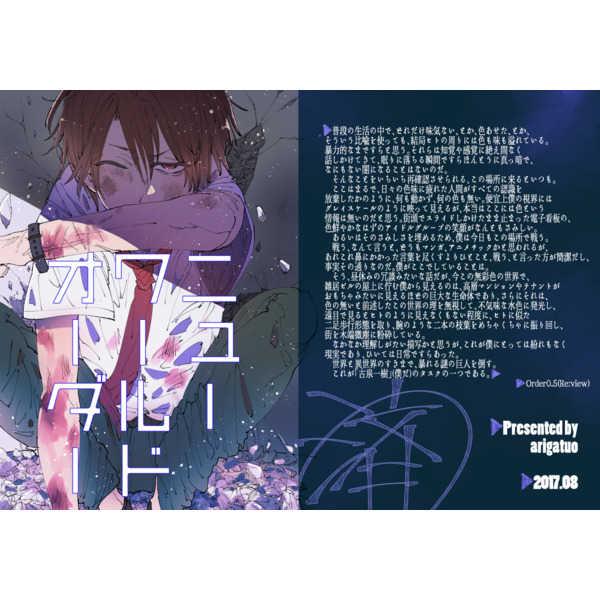 ニューワールドオーダー [arigatuo(コーンフレーcu)] 涼宮ハルヒの憂鬱