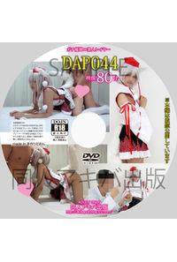ガチ催眠×素人レイヤー DAP044
