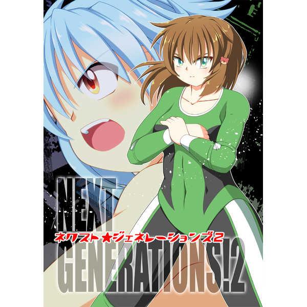 NEXT GENERATIONS!2