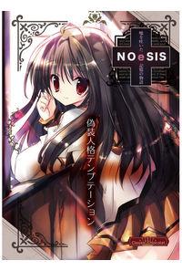 NOeSIS-偽装人格テンプテーション-