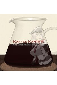 KAFFEE KANTATE ~艦これカフェアレンジCD vo.2~