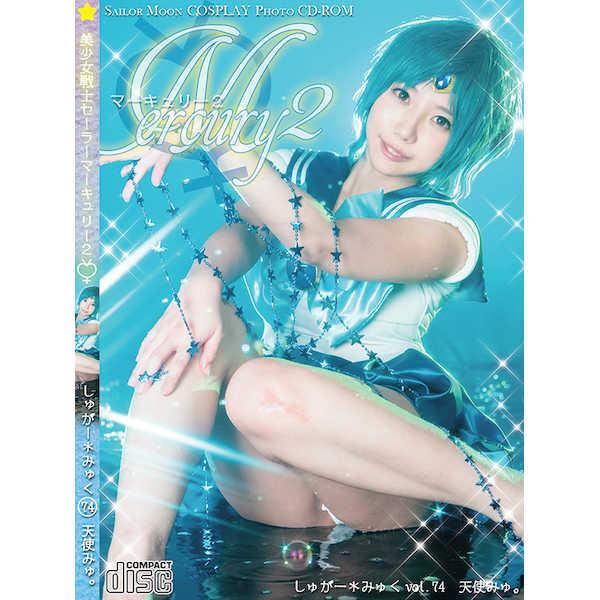 美少女戦士セーラーマーキュリー2 [しゅがー*みゅく(天使みゅ。)] コスプレ