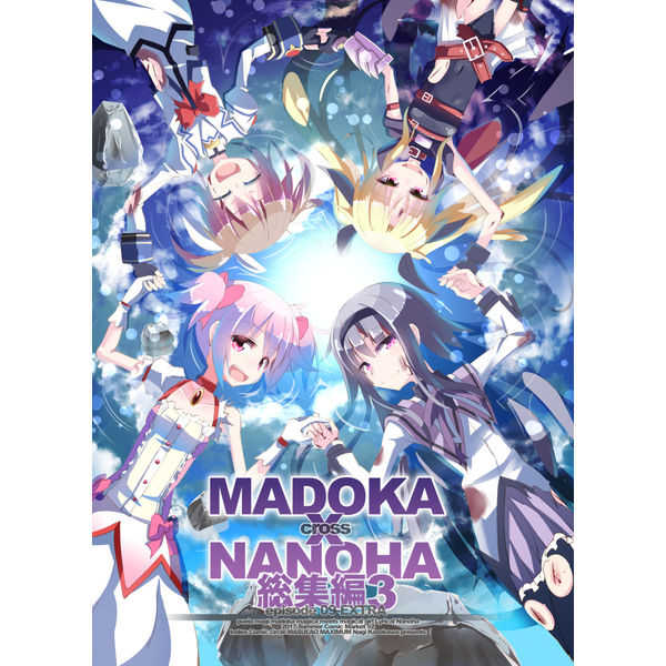 MADOKA×NANOHA 総集編3 last episode [MASULAO MAXIMUM(風川なぎ)] 魔法少女リリカルなのは
