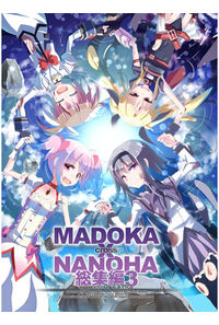 MADOKA×NANOHA 総集編3 last episode