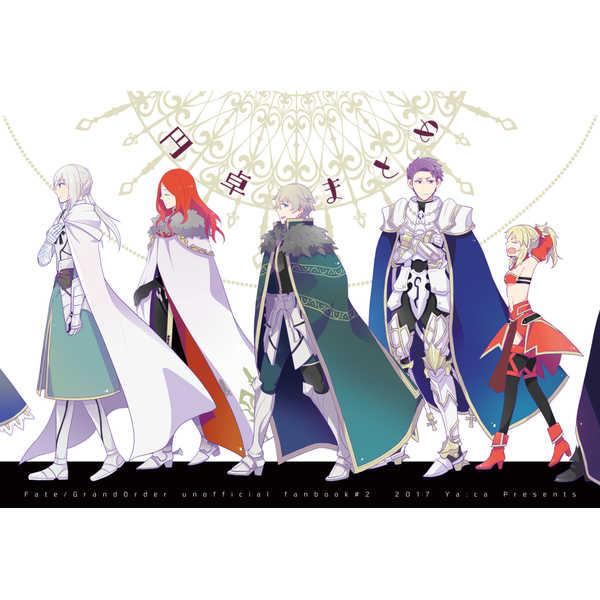 円卓まとめ [ヤッカ(きを)] Fate/Grand Order