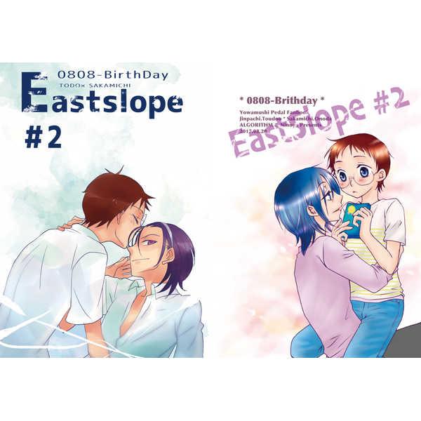 EastSlope#2 [EastSlope(夕凪歩)] 弱虫ペダル