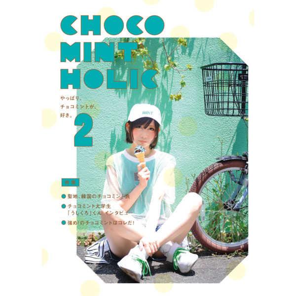 チョコミントホリック