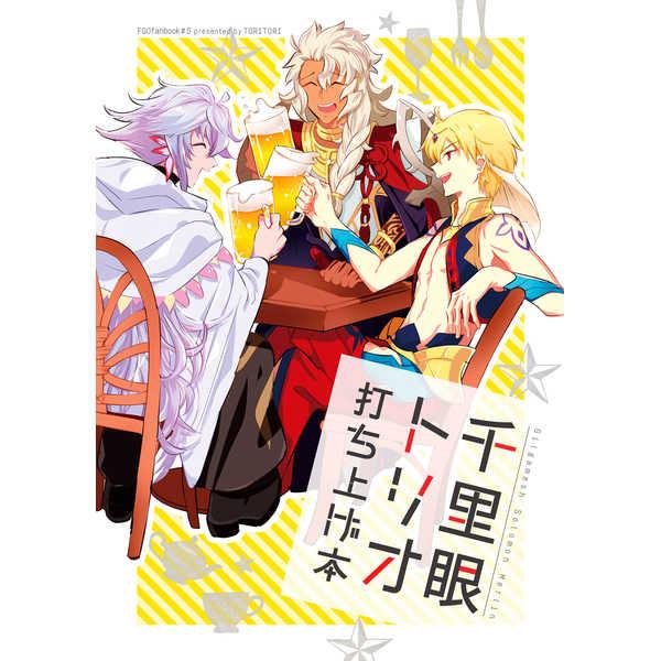 千里眼トリオ打ち上げ本 [TORITORI(けむ次郎)] Fate/Grand Order