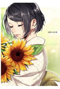 記憶の向日葵