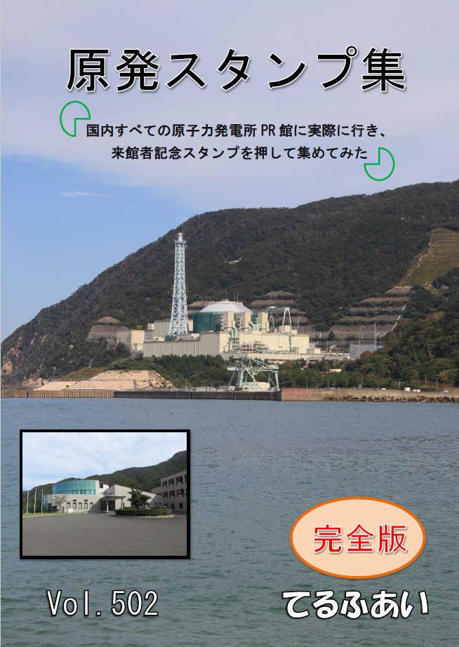 原発スタンプ集 [てるふあい(koshinotami)] 旅行・ルポ作品