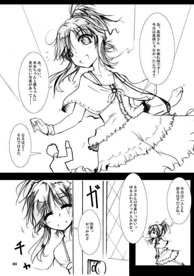 ぽじっとパーティー!~サマーポンコツビボーロク~