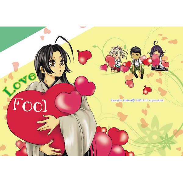 Love fool [ミジンコキック(ルリヲ)] 艦隊これくしょん-艦これ-