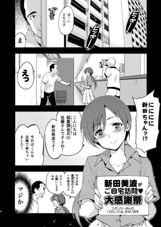 Festa,Festa,Festa!!! デレマス総集編