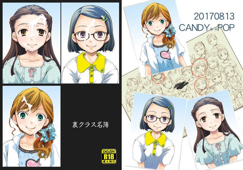 裏クラス名簿 [Candy Pop(いとう えい)] オリジナル