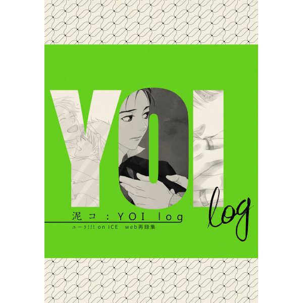 泥コ:YOI log