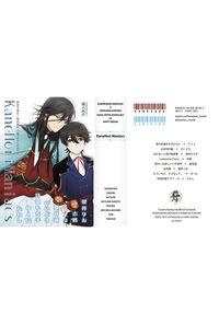 兼堀小説プチアンソロジー『KaneHori Maniacs』【別冊・オンラインおまけなし】